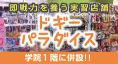 即戦力を養う実習店舗 ドギーパラダイス 学院1階に併設!!