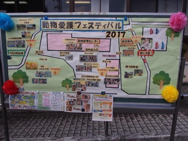H29 9月24日 富山県動物愛護フェスティバル 1